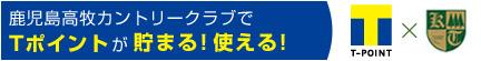 鹿児島高牧カントリークラブでTポイントが貯まる!使える!